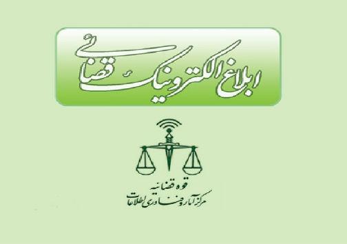 ابلاغ الکترونیکی ۸۱ درصدی اوراق قضایی