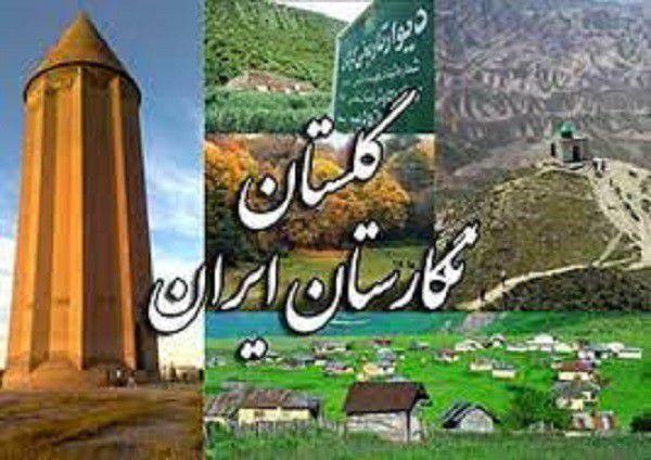 گلستان؛ نگارستان ایران/ ایرانگردی در کمتر از 4 ساعت