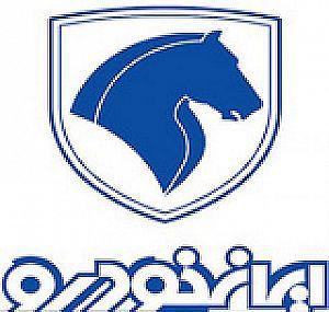 جزئیات فروش ۴ محصول ایران خودرو از شنبه (۱۹ مرداد ۹۸)