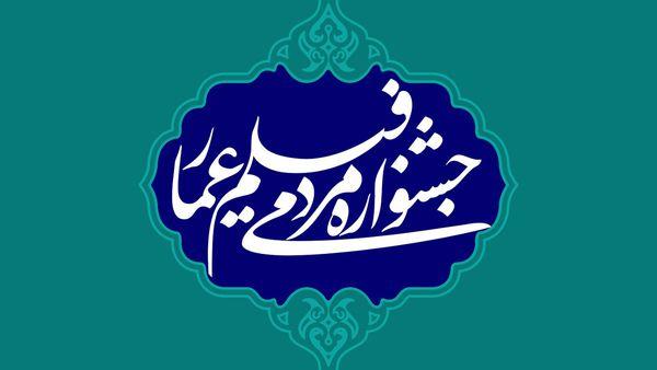 راهیابی ۴ اثر از تولیدات صدا و سیمای گلستان در جشنواره مردمی عمار