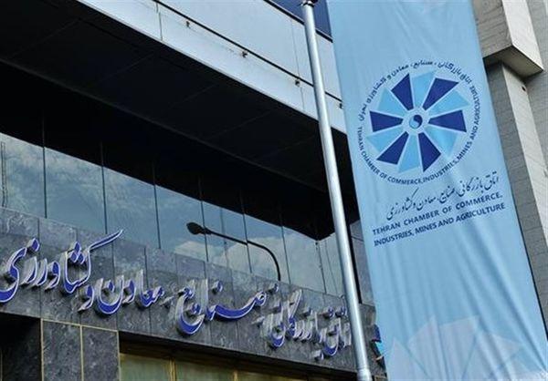 نهمین دوره انتخابات اتاق بازرگانی تهران آغاز شد