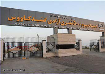 ورزشگاه 17 میلیارد تومانی آزادی گنبد، پرچم کرنر 17 هزار تومانی ندارد !