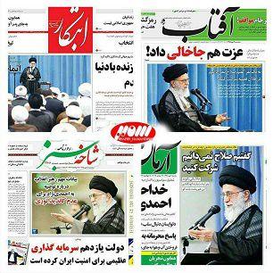 رسانه های اصلاح طلب یک شبه ولایت پذیر شدند! + عکس