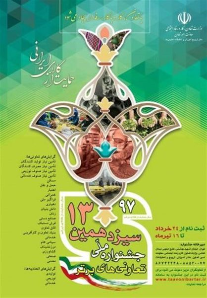 آغاز ثبتنام سیزدهمین جشنواره تعاونیهای برتر در گلستان