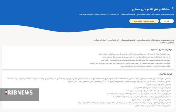 ۶تیرماه، پایان مهلت تکمیل اطلاعات طرح اقدام ملی مسکن