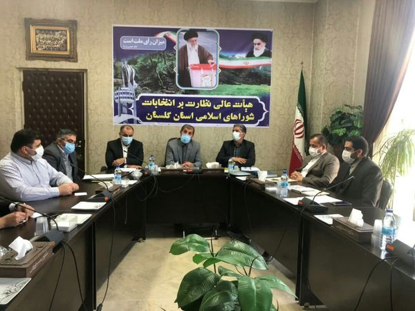 اولین جلسه هیات عالی نظارت بر انتخابات شوراهای اسلامی گلستان برگزار شد