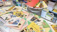 قیمت کتب درسی در سال تحصیلی جدید