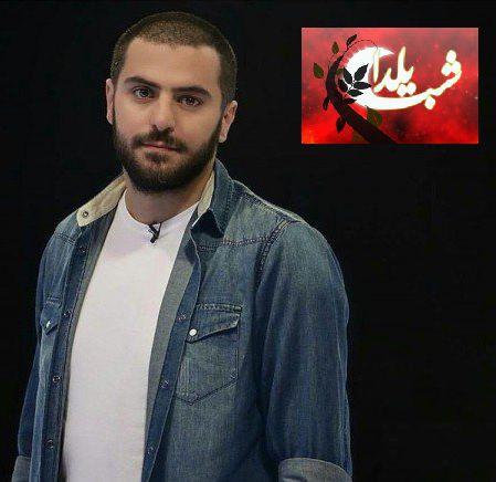 دانلود ویژه برنامه شب یلدا 94 شبکه یک سیما با اجرای علی ضیا