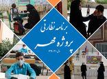 ابلاغ برنامه نظارتی پروژه مهر 1400-1399 جهت بازگشایی مدارس