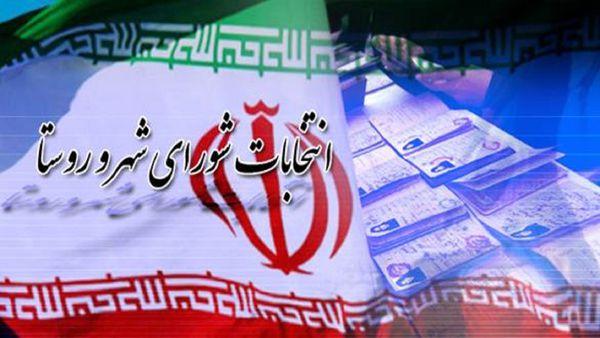 اعلام نهایی تایید و رد صلاحیت داوطلبان انتخابات شوراهای روستا در گلستان