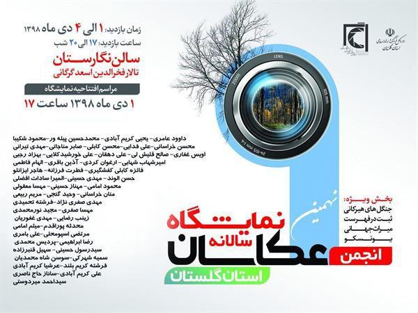 نهمین نمایشگاه سالانه عکاسان استان گلستان گشایش یافت