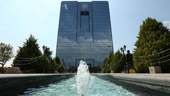 دو تصمیم مهم بانک مرکزی