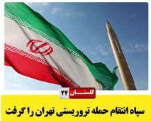 #فتوتیتر/ سپاه انتقام حمله تروریستی تهران را گرفت