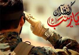 حمید ضیایی از استان تهران به جمع شهدای مدافع حرم پیوست