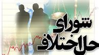 رسیدگی به تخلفات رسانه ای در شعبه 21 شورای حل اختلاف گرگان