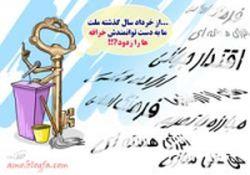 کاریکاتور / از خرداد ۹۲ ملت ما خرافهها را زدود؟!!