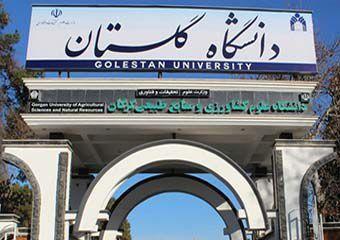۳ رشته جدید در دانشگاه گلستان راهاندازی میشود