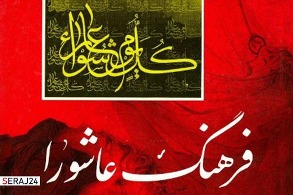 فرهنگ عاشورا ، نماد هویت ملی و شاخصه همبستگی ایرانیان
