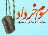 سوم خرداد نماد تمام عیار غیرت ایرانی
