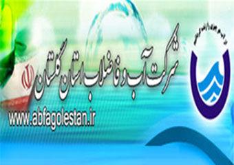 اعضای کمیته مدیریت بحران شرکت آب و فاضلاب گلستان معرفی شدند
