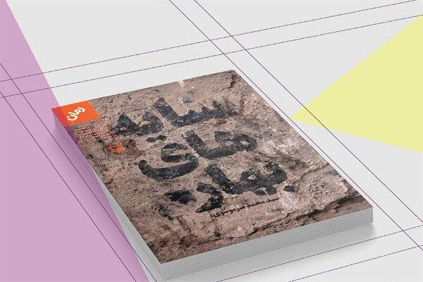 رمان نویسنده گلستانی عنوان برتر خانه کتاب ایران را کسب کرد