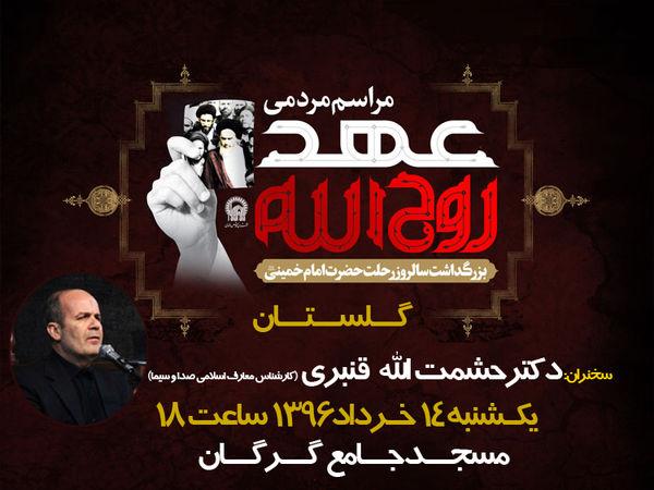 ویژه برنامه«عهد روح الله» در مسجدجامع گرگان برگزار می شود