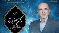 """مراسم نکوداشت """"دکتر ارشاد"""" در گرگان برگزار میشود"""