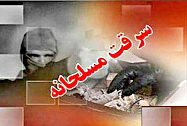 عاملان سرقت مسلحانه طلافروشی گالیکش دستگیر شدند/یکی از سارقین جان باخت