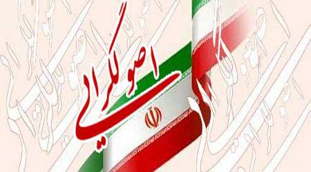 پیروزی قاطع اصولگرایان در انتخابات مجلس شورای اسلامی در سراسر کشور