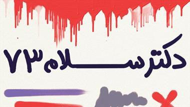 فیلم طنز/ دکتر سلام ۷۳