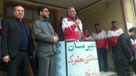 طرح بشر دوستانه جمعیت هلال احمر گلستان در مدارس اجرا شد
