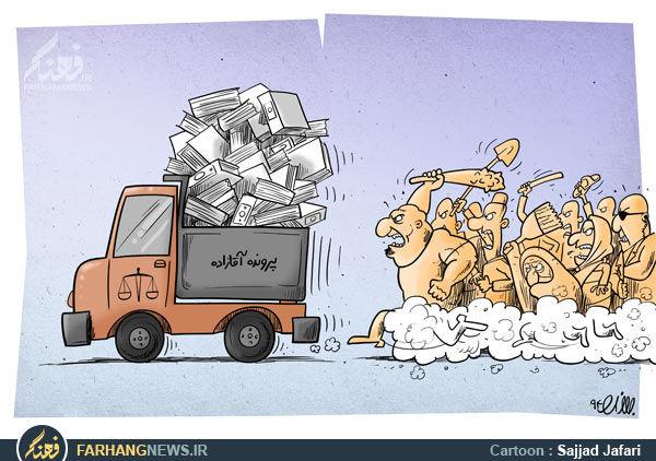 کاریکاتور/ واکنش هایی به حکم آقازاده