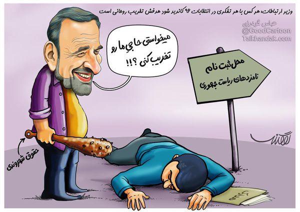 کاریکاتور/ حقوق شهروندی در دولت روحانی