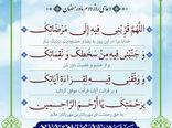 تفسیر دعای روز دوم ماه رمضان
