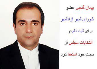 استعفای عضو شورای شهر آزادشهر + بیانیه و حاشیه ها