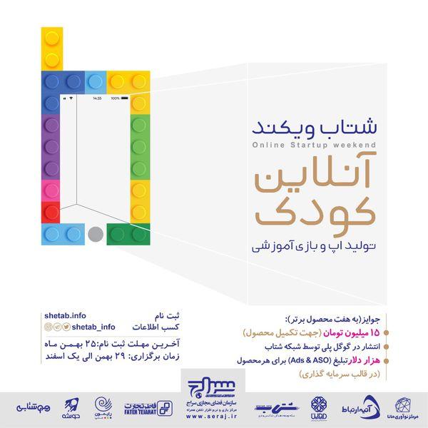 رویداد شتاب ویکند آنلاین کودک