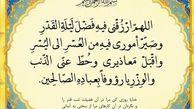 دعای روز بیست و هفتم ماه رمضان / تبدیل امور از سختی به سوی آسانی