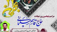 برگزاری مراسم چهلم شهید سلیمانی در مینودشت