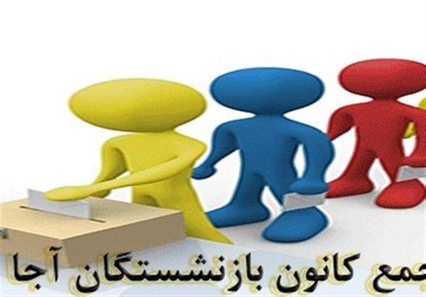 انتخابات مجمع کانون بازنشستگان ارتش در گلستان برگزار میشود