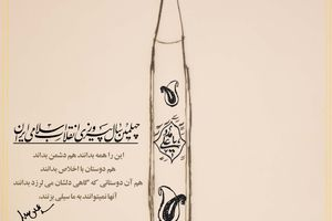 اعلان / صنایع موشکی نماد قدرت