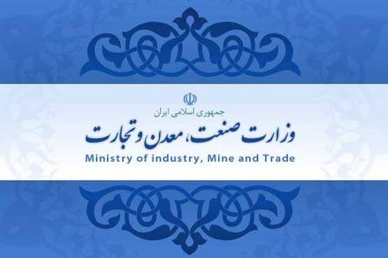 ممنوعیت واردات ۱۳۳۹ قلم کالا به کشور + ابلاغیه