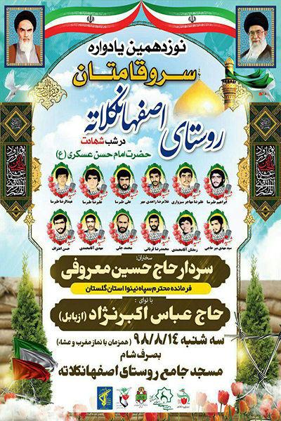 برگزاری یادواره شهدای روستای اصفهانکلاته گرگان