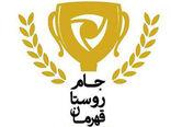 برگزاری مرحله مقدماتی جام روستا قهرمان در گلستان