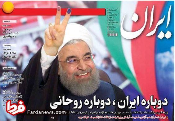 رپورتاژ آگهی روزنامه دولت برای آقای کاندیدا +عکس