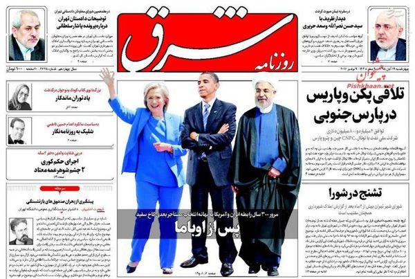 ترامپ به کمک راست گرایان ایرانی رئیسجمهور شد!