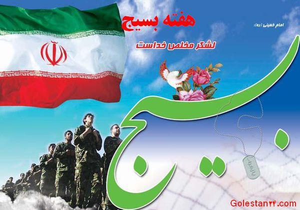 برنامه های هفته بسیج استان گلستان
