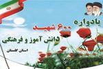 یادواره شهدای دانش آموز و فرهنگی استان گلستان+پوستر
