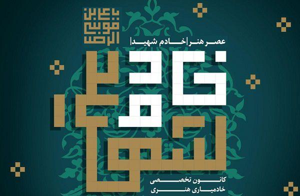 طرح خادم الشهید در گلستان برگزار شد+تصاویر