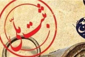 سرزمین سیاه طبس ثبت ملی میشود
