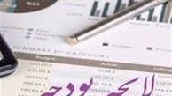 جزئیات بودجه ۹۹ | مجوز دولت برای تسویه ۴۰ هزار میلیارد تومان بدهیخود با تحویل نفتخام